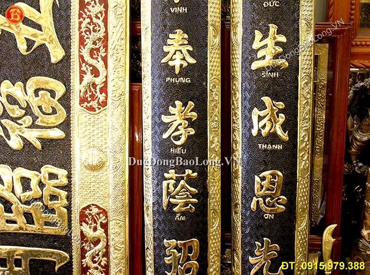 Đại Tự Câu Đối Đồng Ngũ Phúc Lâm Môn 1m97